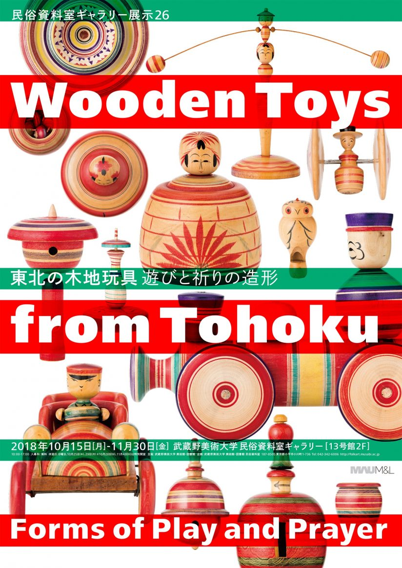 wooden toys from tohoku forms of play and prayer