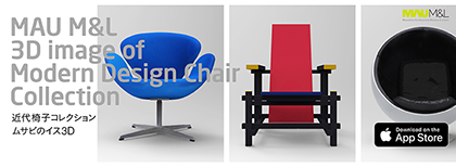 MAU M&L 3D image of Modern Design Chair Collection