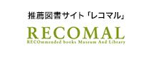 推薦図書サイト「レコマル」