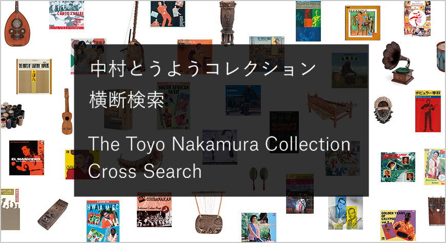 中村とうようコレクション横断検索