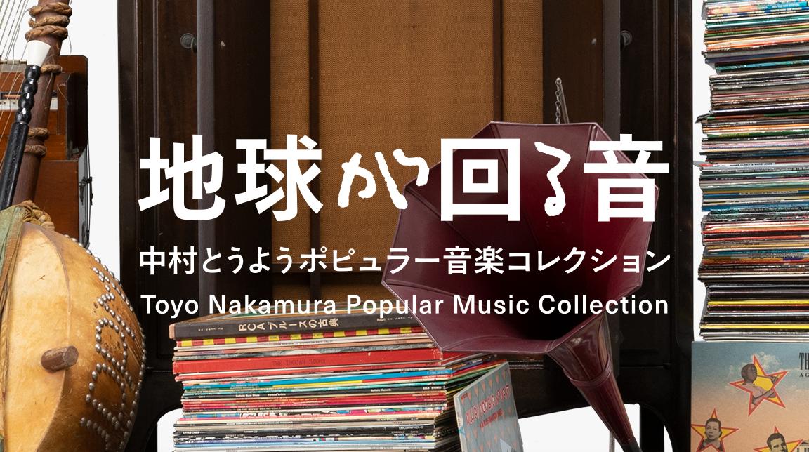 中村とうようポピュラー音楽コレクション「地球が回る音」