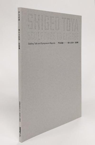 戸谷成雄——現れる彫刻 記録集