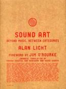 SOUND ART<br>音楽の向こう側、耳と目の間