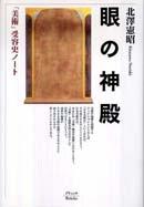 眼の神殿 : 「美術」受容史ノート