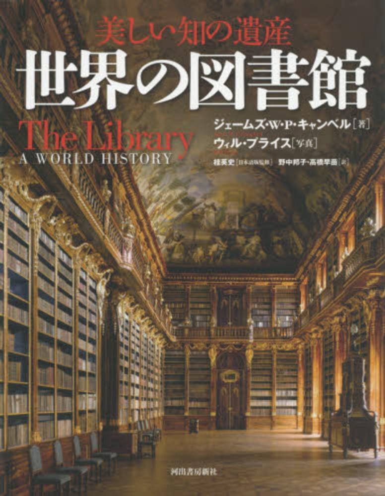世界の図書館 : 美しい知の遺産