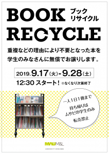 Book Recycle|ブックリサイクル