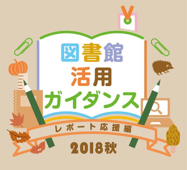 図書館活用ガイダンス2018秋