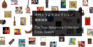中村とうようコレクション