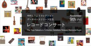 中村とうようコレクション データベース リリース記念 レコードコンサート