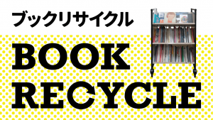 banner_book-recycle_2019