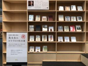 「美大生におすすめの本20選」展示風景