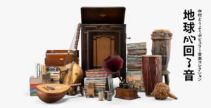 地球が回る音 中村とうようポピュラー音楽コレクション