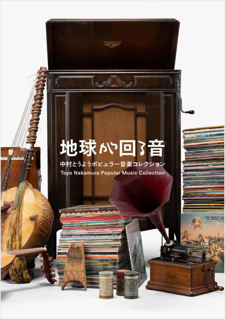 中村とうようポピュラー音楽コレクション「地球が回る音」ビジュアル